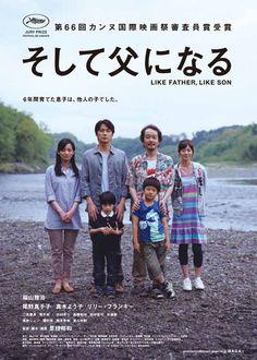 映画『そして父になる』 (C) 2013『そして父になる』製作委員会