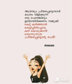 All Details You Need to Know About Home Decoration - Modern Movie Quotes, True Quotes, Words Quotes, Funny Quotes, Random Quotes, Romantic Words, Romantic Love Quotes, Love Quotes In Malayalam, Disappointment Quotes