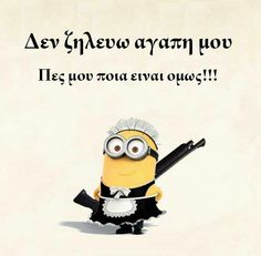 Minions Bitch Quotes, Me Quotes, Funny Greek Quotes, Funny Statuses, Just For Laughs, Funny Photos, Laugh Out Loud, Minions, Funny Jokes