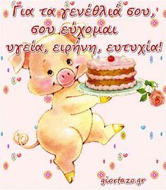 Κάρτες Με Ευχές Γενεθλίων Ευχές Σε Αγαπημένα Και Φιλικά Πρόσωπα - giortazo Winnie The Pooh, Disney Characters, Fictional Characters, Teddy Bear, Animals, Animales, Winnie The Pooh Ears, Animaux, Teddy Bears