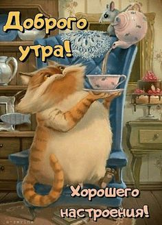 Good morning it's coffee time ~. Good Morning Gif, Activity Sheets, Color Activities, Animal Quotes, Cool Pets, Humor, Coloring For Kids, Beautiful Cats, Cat Art