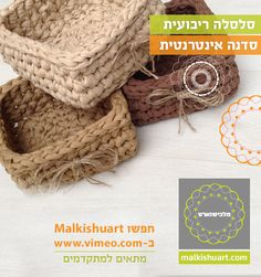 Square crochet basket online course. An Hebrew version. Come & learn how to crochet those useful storage baskets by yourself. For advanced - you should know how to form the magic ring, sc, hdc, ch, sl st, front & back loop. I strongly recommend that this basket will be made with 100% cotton yarn – not stretched yarn.
