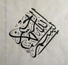 Arabic,Art,Bismillah,Saiyyidah Seema Z,