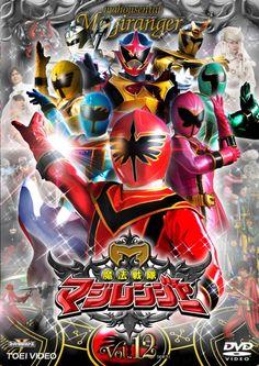 【歴代の戦隊ヒーロー】 魔法戦隊マジレンジャー (2005年2月~2006年2月)