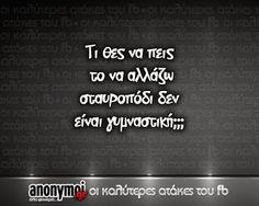 Σοφά, έξυπνα και αστεία λόγια online : Anonymoi.gr