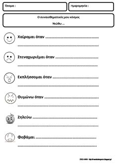 Speech Therapy Activities, Educational Activities, Book Activities, Pediatric Physical Therapy, Greek Language, Behaviour Management, Teaching Aids, Home Economics, Teacher Style