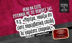 Funny Shit, Funny Stuff, Greek Memes, Funny Photos, Laugh Out Loud, Slogan, Laughing, Jokes, Lol