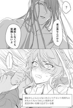 """はことか▽A35b 在 Twitter:""""【寂乱】【※下品】「ゴムつけないとかありえないんですけどーっ!」って憎まれ口叩いたら予想だにしない答えが返ってきた🍭※付き合ってない… """" Dark Drawings, Line Sketch, Shall We Date, Rap Battle, Manga Boy, Shounen Ai, Manga Games, Manga Comics, Touken Ranbu"""