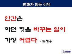 변화가 안되는 이유.<변화관리와 자기혁신>강의자료 ppt...만든이:김세우