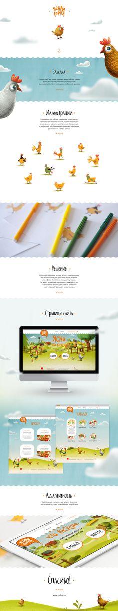 Ясная Горка, Сайт © Павел Дергачев