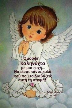 Funny Greek Quotes, Good Night Image, Good Morning Quotes, Sweet Dreams, Smurfs, Religion, Teddy Bear, Cards, Anastasia