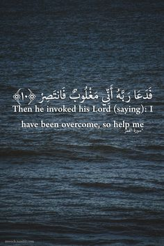 Then he invoked his lord ( saying ) :l have been overcome, so help me.
