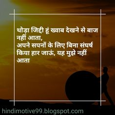 Best Motivational status in hindi Motivational Status In Hindi, Motivational Shayari, Motivational Picture Quotes, Inspirational Quotes About Success, Quotes Positive, Inspiring Quotes, Good Morning Motivation, Good Morning Quotes, Study Motivation Quotes