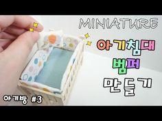 DIY Miniature baby bed bumper 미니어쳐 아기침대 범퍼 가드 만들기! *   ミニアチュア ベビーベッドバンパー - 레아네미니하우스 - YouTube