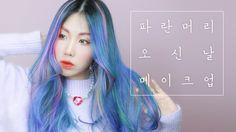 파란 머리 오신날 메이크업 튜토리얼 Welcome Blue Hair Makeup Tutorial [ENG SUB]
