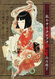 Yamamoto Takato Watashi no saikuropusu (My Cyclops) book cover - Author: Yamashiro Asak - KADOKAWA Shoten - Japan - 2016 Japan Illustration, Japanese Artwork, Japanese Painting, Japanese Art Modern, Japanese Drawings, Kunst Inspo, Art Inspo, Arte Horror, Horror Art