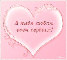 Я тебя люблю..