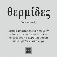 Funny Greek Quotes, Funny Quotes, Life Quotes, Morning Coffee Images, Favorite Quotes, Best Quotes, Greek Language, I Go Crazy, Try Not To Laugh