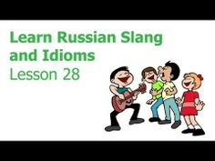 Russian Slang and Idioms 28 -http://www.funrussian.com/2011/01/31/russian-slang-and-idioms-lesson-28/