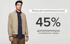 Да дня супер цен.  Промокод ламода февраль на скидку 45%. -  #Промокод #Ламода #Lamoda #распродажа #скидки #БериКОд