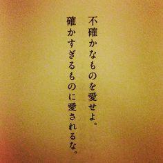 きつかわゆきお Upload by kazzhito Kind Words, Cool Words, Japanese Quotes, Mother Teresa, Wise Quotes, Powerful Words, Compass Tattoo, Inspire Me, Sentences