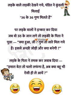 joke in hindi हिंदी जोक Clean Funny Jokes, Funny Jokes In Hindi, Some Funny Jokes, The Funny, Hindi Quotes, Best Quotes, Funky Quotes, Lonliness, Hindu Mantras