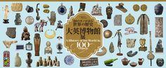 大英博物館展 -100のモノが語る世界の歴史