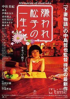 令人討厭松子的一生,中島哲也,2006