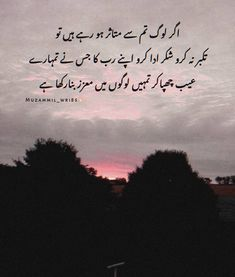One Word Quotes, Love Quotes In Urdu, Muslim Love Quotes, Urdu Love Words, Ali Quotes, Islamic Love Quotes, Hurt Quotes, Islamic Inspirational Quotes, Mood Quotes
