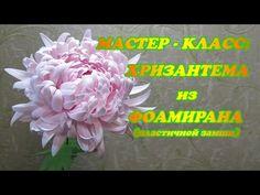Мастер-класс хризантема из фоамирана (пластичной замши) - YouTube