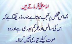 about hazrat imam ali hazrat ali quotes Urdu Shayri