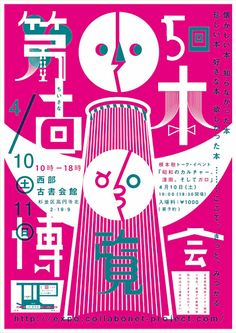 from 金沢(岩本) – 5 - 田中聡美デザインからみる金沢