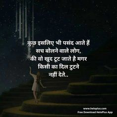 Motivational Status in Hindi Motivational Quotes in Hindi Karma Quotes Truths, Luck Quotes, Past Quotes, Me Quotes Funny, True Feelings Quotes, Reality Quotes, Success Quotes, Life Quotes Inspirational Motivation, Motivational Quotes In Hindi