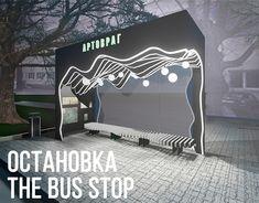 Остановка//The bus stop Bus Interior, Interior Design, Bus Stop Design, Bus Shelters, Interactive Walls, Shelter Design, Landscape Architecture, Landscape Design, Bus Station