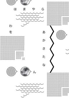 japanese graphic design. love, adore..! More