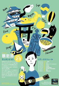 蔡忠浩(bonobos) ランタンナイト vol.23 tour in Hyogo:マイ・フェイバリット関西(マイフェバ)