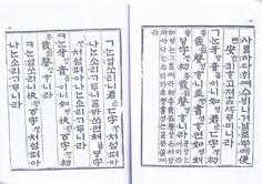 t116 r1 B 이충근 010 (국립한글박물관) 소장자료총서 / 국립한글박물관 [편].