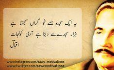 Sardar Abdul Wahab Ch Urdu Poetry , sawcmotivations Sufi Quotes, Urdu Quotes, Poetry Quotes, Islamic Quotes, Iqbal Poetry, Sufi Poetry, Allama Iqbal Quotes, Labaik Ya Hussain, Best Urdu Poetry Images