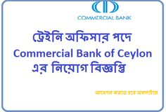 Commercial Bank of Ceylon Trainee Officer Job Circular 2018. Bachelor's degree. Salary is 25000 Tk. Commercial Bank of Ceylon Job Circular 2018...