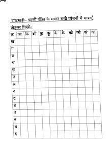 Hindi Grammar Work Sheet Collection for Classes 5,6, 7 & 8: Matra Work Sheets for Classes 3, 4, 5 and 6 With SOLUTIONS/ANSWERS Worksheet For Class 2, Writing Practice Worksheets, 2nd Grade Worksheets, Kids Math Worksheets, Alphabet Worksheets, Consonant Blends Worksheets, Lkg Worksheets, Hindi Worksheets, Hindi Language Learning