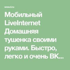 Мобильный LiveInternet Домашняя тушенка своими руками. Быстро, легко и очень ВКУСНО!!!Немного старания, и вы получите вкусное, сочное и аппетитное мясо, приготовленное своим | Альбина_Крутченко - Дневник Альбина_Крутченко |