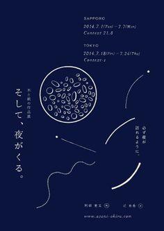 Gurafiku: Japanese Graphic Design Japanese Poster: And the Night Comes. Graphic Design Posters, Graphic Design Typography, Graphic Design Illustration, Graphic Design Inspiration, Poster Designs, Gfx Design, Design Art, Print Design, Book Design