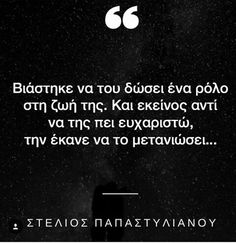Greek Quotes, Food For Thought, Relationship Quotes, Poem, Me Quotes, Boobs, Lyrics, How Are You Feeling, Facts