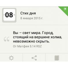 #Стихдня от #youversion на #8января: #yourlight . http://bible.com/143/mat.5.14.rsz