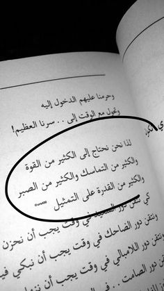 Quran Quotes, Wisdom Quotes, Words Quotes, Life Quotes, Sayings, Book Qoutes, Quotes For Book Lovers, Funny Study Quotes, Funny Arabic Quotes