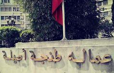 Préfecture de Tanger-Assilah: Recrutement de 5 techniciens الجماعة المنظمة : جماعة أقواس برييش (عمالة طنجة -أصيلة ) الدرجة : مساعد تقني من الدرجة ...6