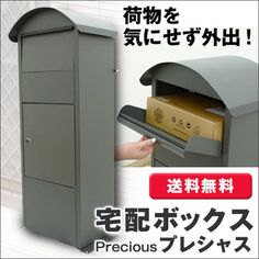 宅配ボックスプレシャス Filing Cabinet, Lockers, Locker Storage, Diy And Crafts, Outdoor Decor, Furniture, Home Decor, Products, Houses