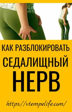 Как разблокировать седалищный нерв | В темпі життя Yoga Sculpt, Face Yoga, Plyometrics, High Intensity Interval Training, Haircuts For Men, Body Weight, Beauty Care, Health Fitness, Exercise