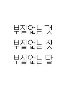 부질없는 것 - 브랜딩/편집 Wise Quotes, Famous Quotes, Inspirational Quotes, Go Logo, Korean Alphabet, Words Wallpaper, Korean Quotes, Types Of Lettering, Learn Korean