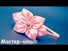 Ободок Канзаши, МК / Kanzashi Headband, Tutorial / DIY - YouTube